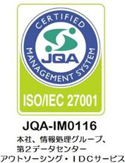 ISMS認証取得について