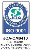 QMS認証取得について
